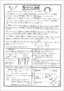 手書きニュースレター雛形テンプレート活用例