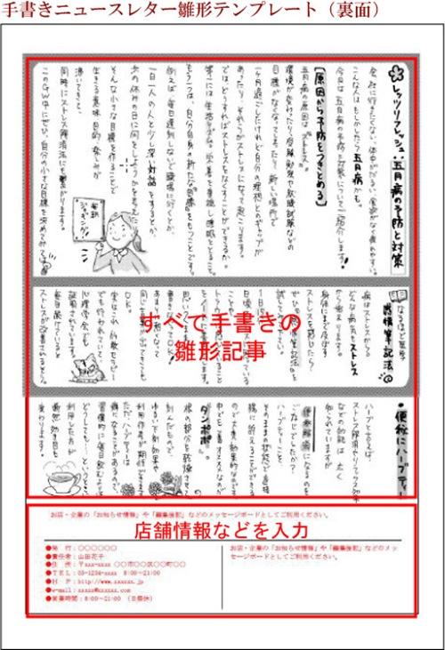 手書きニュースレター雛形テ