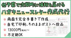 ハガキニュースレター作成代行