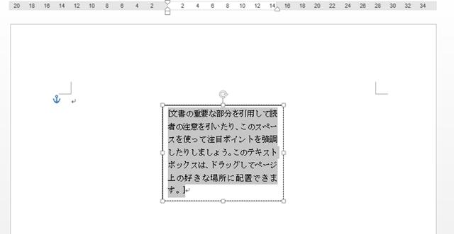 テキストボックス挿入_執筆2用_淺田様