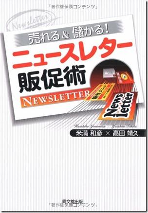 5分でわかる書籍要約『売れる&儲かる!ニュースレター販促術』