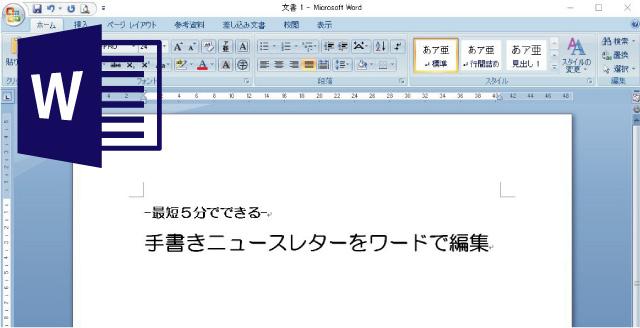 その3:手書きニュースレターをワードで編集!<テキストボックスの行間を変更する>